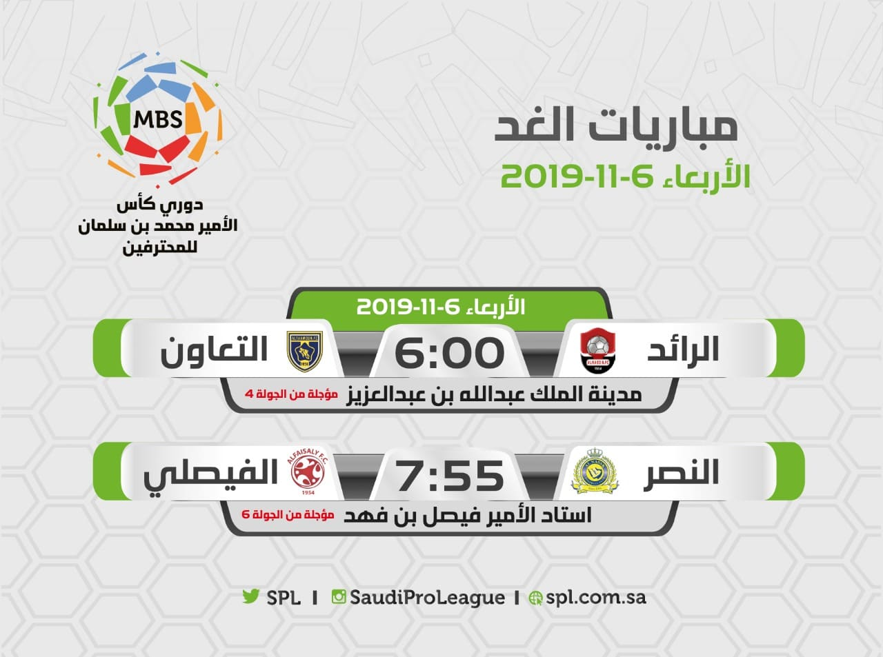MBS Professionals Cup League postponed matches.. Al-Nassr face Al-Faisaly, Al-Raed take on Al-Taawoun in Al-Qassim derby